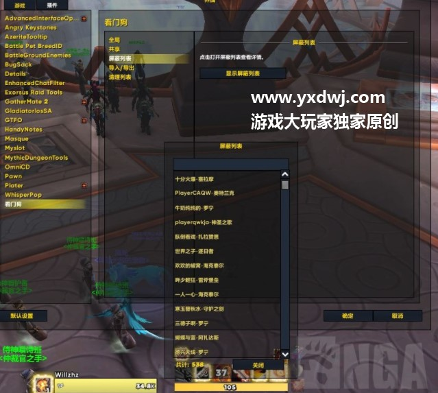 <strong>魔兽世界9.0看门狗插件怎么下载?WOW看门狗插件屏蔽广告攻略</strong>